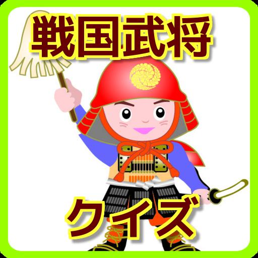 休闲の戦国武将歴史問題クイズアプリ LOGO-記事Game