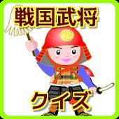 歴史クイズ 戦国武将 無料アプリ