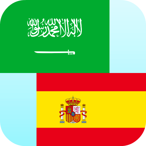 Arabic Spanish Translator 書籍 App LOGO-APP試玩