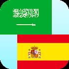 Árabe español Traductor icon