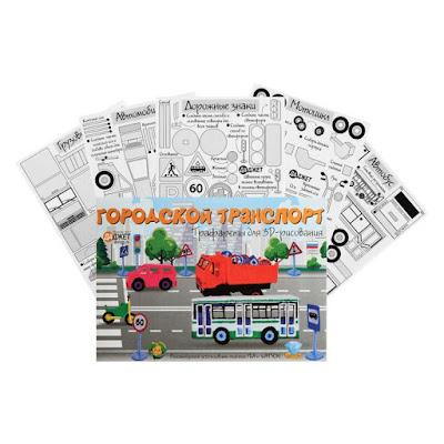 """Трафареты для 3D ручки, набор """"Городской транспорт"""""""