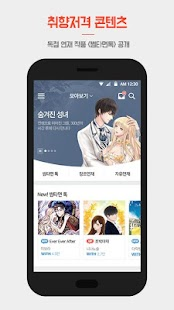 웹소설 톡소다- screenshot thumbnail