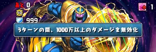 マーベルチャレンジ-10F
