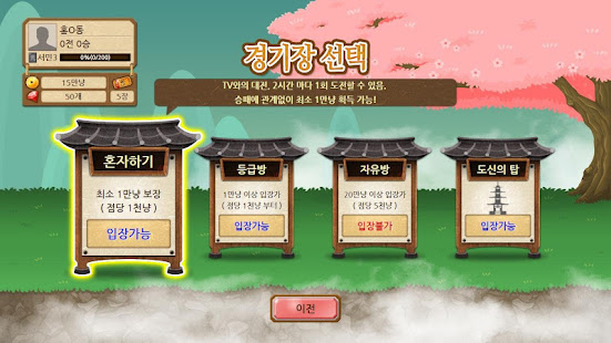 Download 오광전 맞고 TV For PC Windows and Mac apk screenshot 3