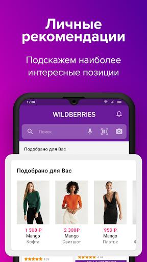Wildberries 3.6.8000 screenshots 4
