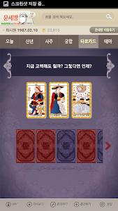 운세방-무료운세,궁합,사주,타로,꿈,신년운세,포춘쿠키 screenshot 4
