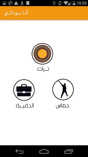أنــــا ســودانــي screenshot 5