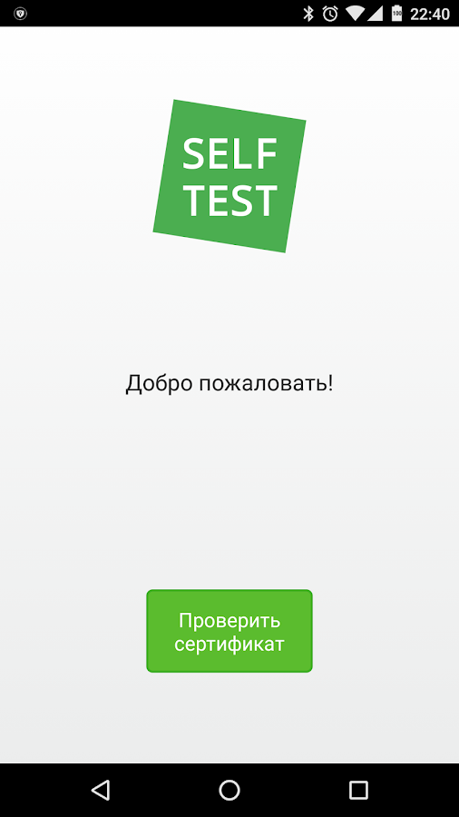 SELF-TEST- screenshot