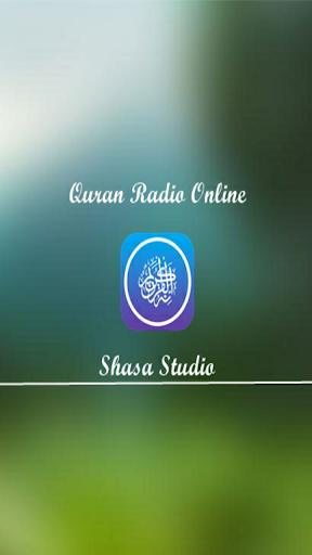 古蘭經在線電台
