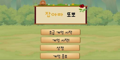Catch Mole If You Can 0.17 screenshots 1