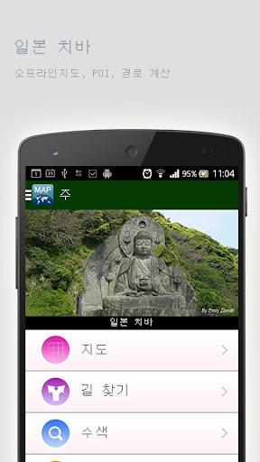 일본 치바오프라인맵
