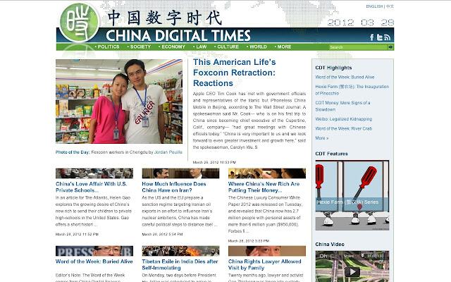 China Digital Times Chrome Extension