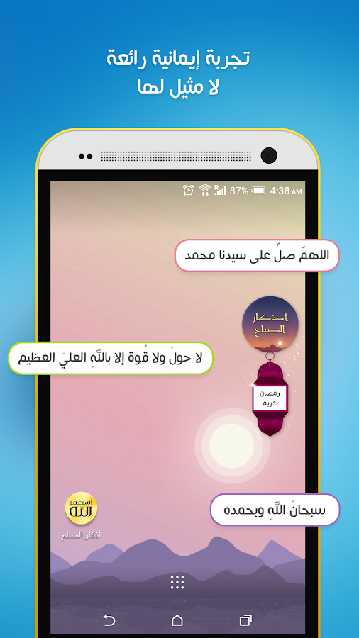 Screenshots of Auto- Athkar for muslims for iPhone
