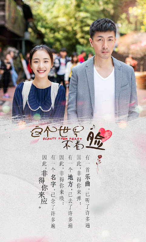 Beauty from Heart China Drama