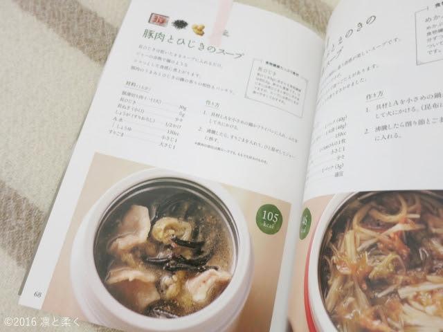 豚肉とひじきのスープ