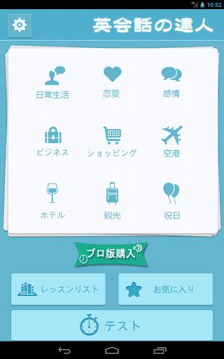 玩教育App|英会話の達人免費|APP試玩