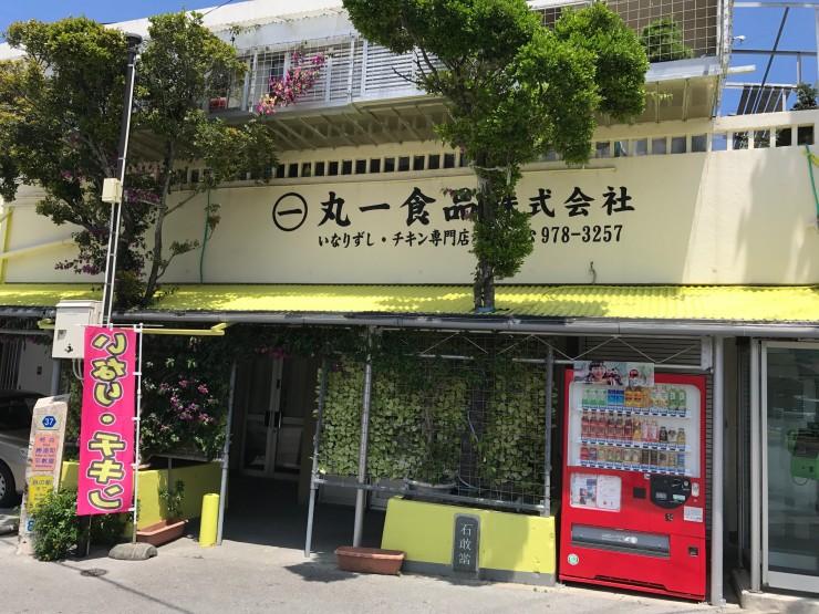 知られざる沖縄のソウルフード!ウマすぎて偽物が出回るほどの沖縄いなり寿司と唐揚げのお店・丸一食品
