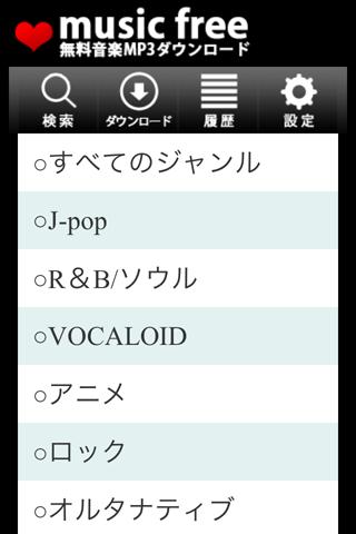 【取り放題】最新の着信音が無料でダウンロード!