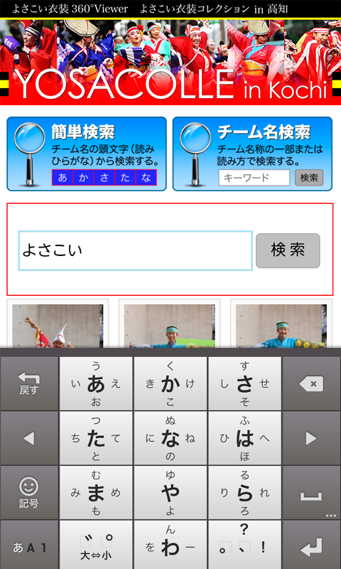 Скриншот YOSACOLLE(よさこい衣装コレクション)
