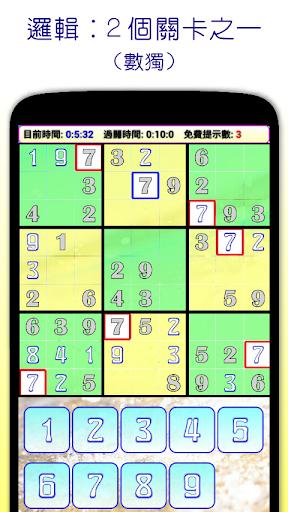 u8070u660eu9054u4eba 1.8.5 screenshots 5