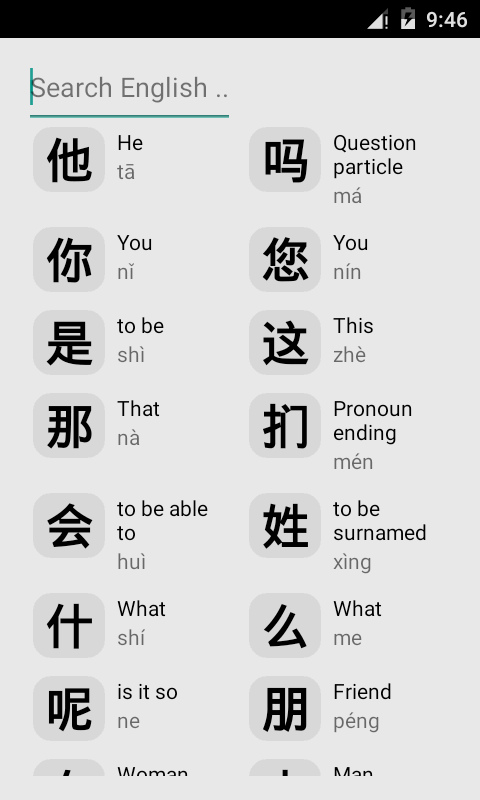 Chinese Flashcards Lite- screenshot