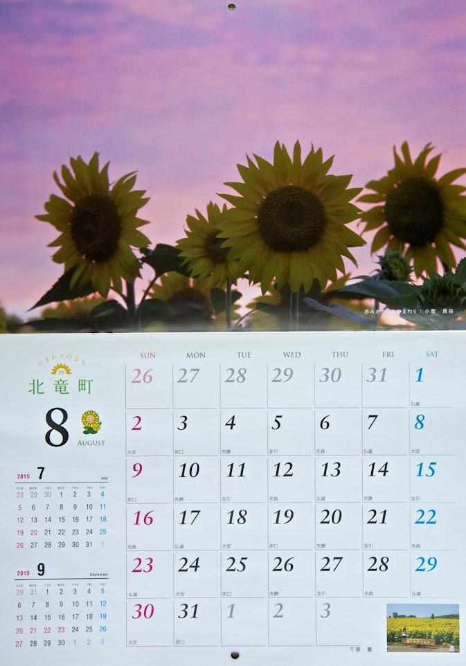 8月・北竜町カレンダー 2015