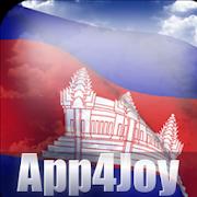 3D Cambodia Flag Live Wallpaper