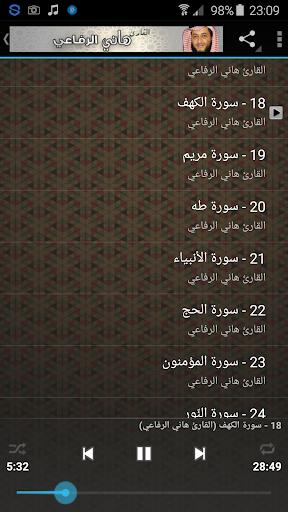 القرآن الكريم هاني الرفاعي