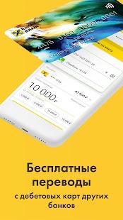 Райффайзен-Онлайн Россия - náhled