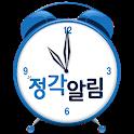 BNB 정각알림 - 열두시! (성우가 제작한 알람음들) icon