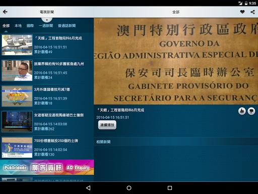 u6fb3u5ee3u8996 TDM 1.3.23 Screenshots 10