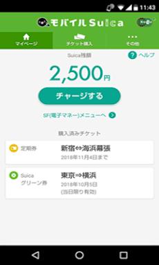 モバイルSuica -電子マネーでキャッシュレス、定期券も買えて、電車や新幹線にも乗れる-のおすすめ画像2