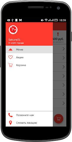 android Sakura51 Screenshot 3