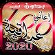 اغاني عراقية بدون انترنت 2020 for PC Windows 10/8/7