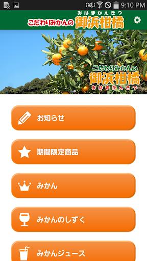 こだわりみかん みかんジュースの通販・ギフトなら【御浜柑橘】
