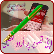 Writing on photo_urdu poetry icon