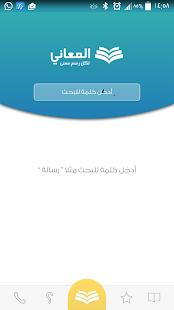 معجم المعاني عربي فرنسي - náhled