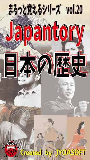 育てる日本史年表 JapanHistory 日本史試験対策