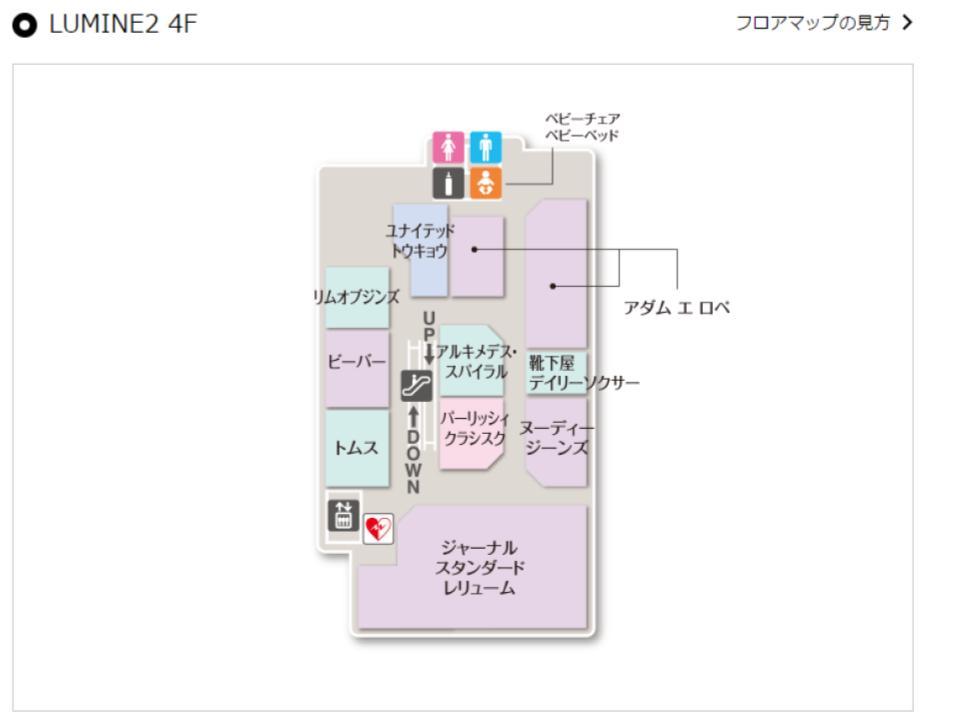 j007.【ルミネ新宿2】4Fフロアガイド170501版.jpg