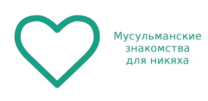 знакомства для мусульман казахстан