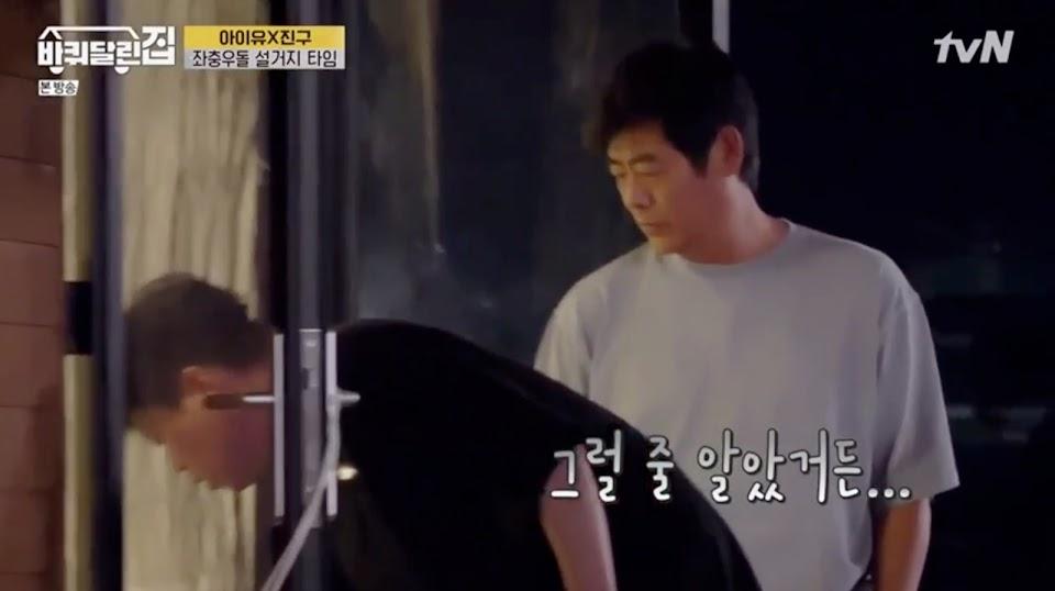 iu yeo jin goo 4