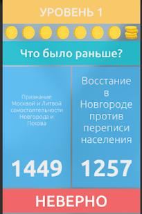 История России (ТаймЛайн) - náhled