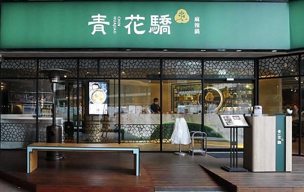 青花驕麻辣鍋 台北光復南店