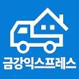 금강익스프레스 이삿짐센터
