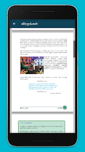 Download Sri Lankan School Text Books For PC Windows and Mac apk screenshot 7
