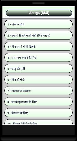 Feng Shui (Hindi) 3.0 screenshot 1026194