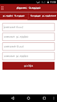 Screenshot of Om Tamil Calendar™