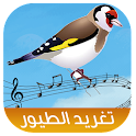 Goldfinch Bird Sounds icon