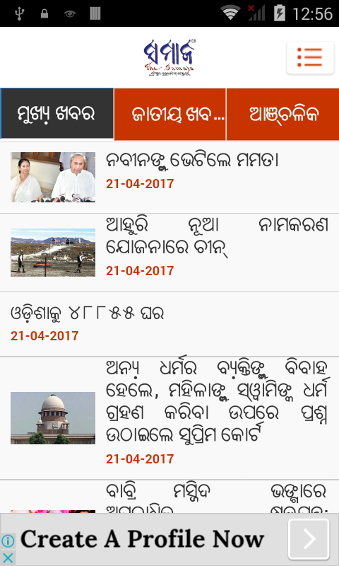 The Samaja Odisha- screenshot