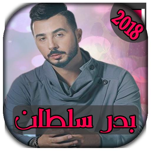 AGhani Badr Soltan -أغاني بدر سلطان 2018 – Alkalmazások a